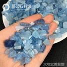 水晶石天然海藍寶碎石消磁顆粒水晶造景石魚缸花盆裝飾裝潢材料小石子 快速出貨