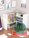 簡易桌面書架整理兒童書桌上的收納置物架辦公室學生小型簡約書柜【英賽德3C數碼館】