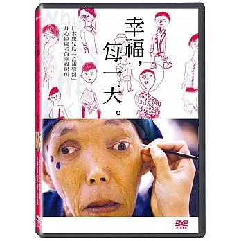 幸福 每一天 DVD While we kiss the sky 免運 (購潮8)