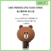 LINE FRIENDS OTG FLASH DRIVE WH251 8G 隨身碟 雙傳輸 支援安卓手機及平板 台灣製造 / 熊大款