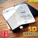 玻璃貼滿版 適用於 iPhone 12 pro XS max xr i7 i8 plus 11promax 抗藍光保護貼