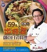 (二手書)詹姆士59元出好菜:創意日式料理