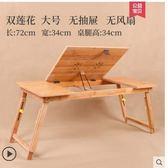 筆記本電腦桌床上用學生女移動簡易宿舍懶人折疊桌大號升降小桌子
