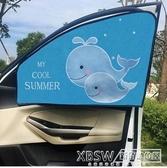 磁鐵伸縮汽車遮陽簾遮陽擋車用隔熱遮陽板側窗車窗簾遮光布太陽擋『新佰數位屋』