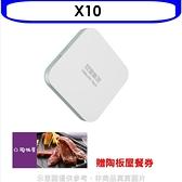 現貨馬上出安博盒子【X10】主機AI聲控遙控器電視盒UBOX8 PRO MAX送陶板屋餐券1張