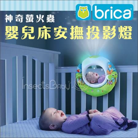 ✿蟲寶寶✿【澳洲 Brica】嬰兒床安撫投射燈 廣角觀察/特殊光效/促進感官發育-神奇螢火蟲