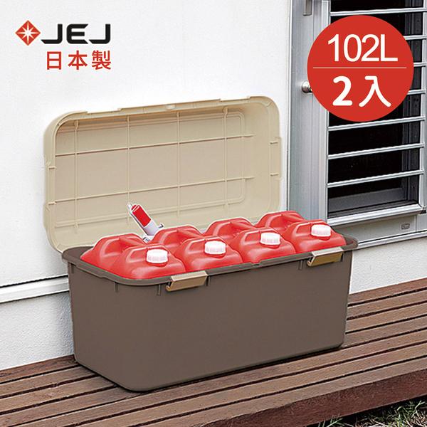 【日本JEJ】日本製 戶外室內特大型收納箱-102L 2入
