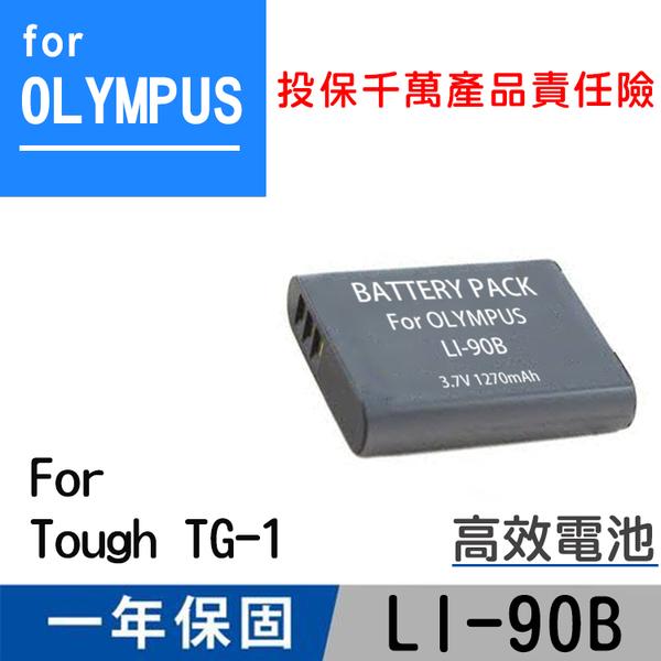 特價款@攝彩@Olympus LI-90B 副廠鋰電池 Li90B 一年保固 全新 數位相機 Tough TG-1