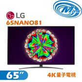 《麥士音響》 LG樂金 65吋 4K量子點電視 65NANO81