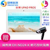 【安博平板+送好禮】安博 UPAD PROS (2G+32G) 4G-LTE 10.1吋2020平板電腦(附原廠保護貼+保護套)