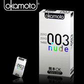保險套 避孕套 情趣用品 買送潤滑液♥女帝♥ 岡本003-nude極薄保險套6入裝衛生套  情趣用品