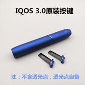 iqos3.0原裝原廠按鍵煙桿按鈕維修配件煙槍按鍵加熱器四代配件
