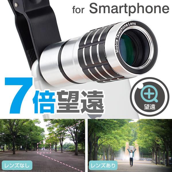 Hamee 日本 手機廣角鏡頭夾系列 魚眼 特寫 7倍望遠 鏡頭組 (銀) 566-151228