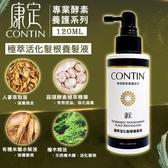 【南紡購物中心】CONTIN 康定 專業養護系列 極萃活化髮根養髮液 120ML 公司貨