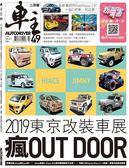 AUTO Driver 車主汽車雜誌 2月號/2019 第271期
