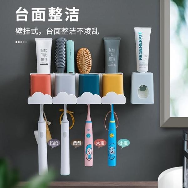 牙刷架 牙刷置物架牙刷杯子套裝漱口杯刷牙杯擠牙膏神器壁掛免打孔牙刷架