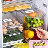 冰箱收納盒保鮮專用抽屜式儲存整理神器雞蛋放菜食物冷凍帶蓋盒子【萌萌噠】