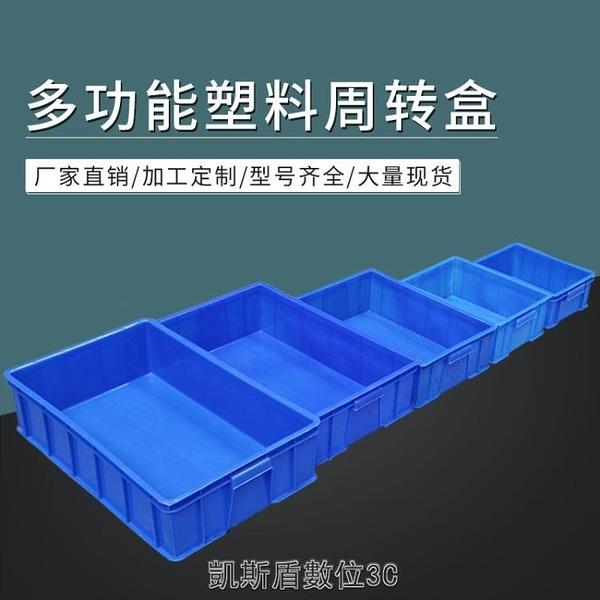收納架多功能塑膠周轉盒 長方形貨架收納盒塑膠周轉筐 工業物料盒塑膠盒 【快速出貨】