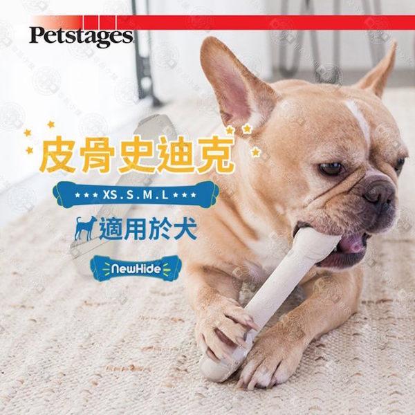 美國Petstages 30122 皮骨史迪克 M (中型犬) 1入裝 寵物磨牙潔齒耐咬玩具