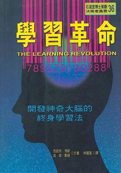 (二手書)學習革命