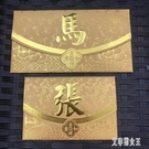 2020新年春節荷包式金色姓氏紅包袋創意新款傳統百家姓利是封袋 EY9587【艾菲爾女王】