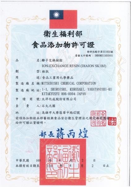 【龍門淨水】 10吋濾心UDF 日本三菱食品級陽離子交換樹脂 軟水除茶垢 淨水器 4支組(EP522)