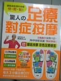 【書寶二手書T3/養生_XCN】驚人足療對症按摩_簡琇鈺, 簡綉鈺 (中醫學)