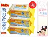 麗嬰兒童玩具館~NUBY EDI超純水柔濕巾88抽-3包入
