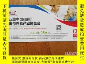 二手書博民逛書店罕見參觀卷《2016成都第四屆中國(四川)健康與養老產業博覽會》