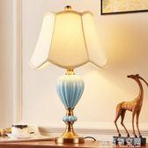歐式臺燈臥室床頭燈溫馨簡約美式陶瓷銅色臺燈調光臥室燈書房客廳 NMS造物空間
