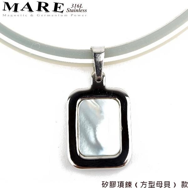 【MARE-矽膠項鍊】系列: 方型母貝 款