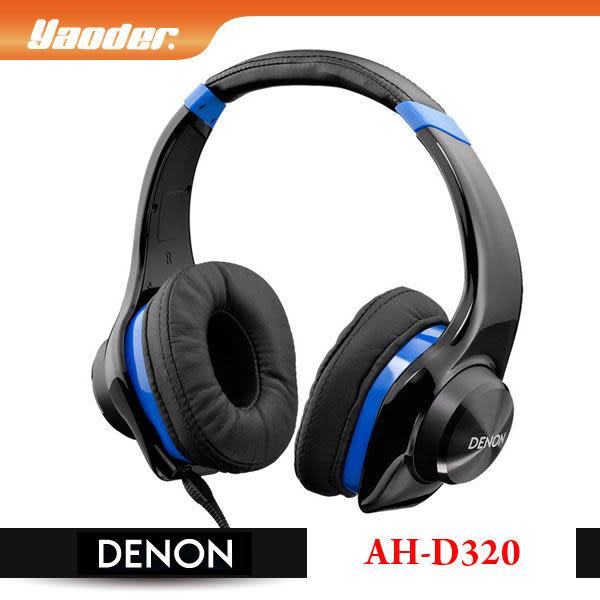 【曜德視聽】DENON AH-D320 藍色 重低音 搖滾尖峰款 支援智慧型手機通話 / 免運 / 送皮質收納袋