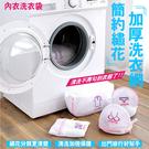 內衣洗衣袋款 雙層加厚洗衣袋 旅行衣物收納袋 日式繡花細網 專用清洗袋 機洗網袋