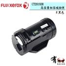 【有購豐】Fuji Xerox CT201938 黑色高容量相容碳粉匣|適用 DP M355df P355d P365d