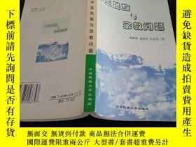 二手書博民逛書店中亞民族與宗教問題罕見僅印3000冊Y249957 陳聯璧 劉庚