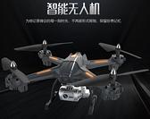 無人機耐摔專業四軸飛行器 高清航拍無人機 遙控飛機小學生小型兒童玩具JD  美物 交換禮物