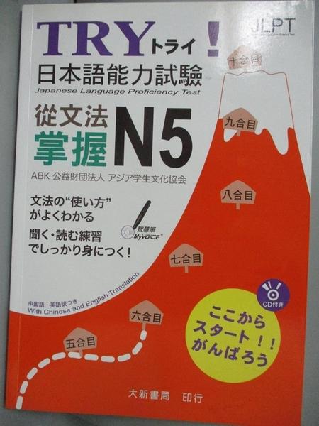 【書寶二手書T7/語言學習_ZEE】TRY!日本語能力試驗 從文法掌握N5_財団法人 アジア学生文化協会