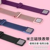 代用dw手表帶女米蘭磁鐵不銹鋼金屬網帶通用女款時尚適用浪琴天梭 名購新品