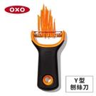OXO Y型刨絲刀 (切絲器/刨絲器)