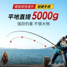 海桿拋竿套裝全套特價超硬超輕遠投竿單桿海竿釣魚竿金屬輪 NMS 果果輕時尚