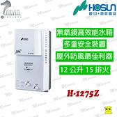 豪山牌熱水器  屋外防風型熱水器 H-1275Z 12公升 屋外防風利器 瓦斯熱水器  水電DIY