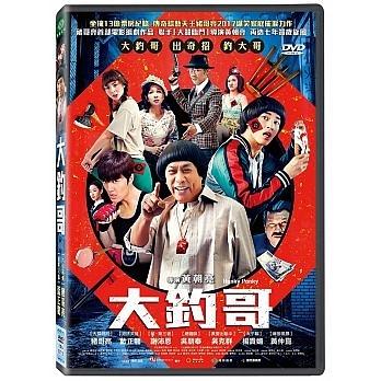 大釣哥 DVD Hanky Panky 免運 (購潮8)