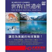 世界自然遺產全套裝10 DVD ※HD高畫質拍攝 值得收藏