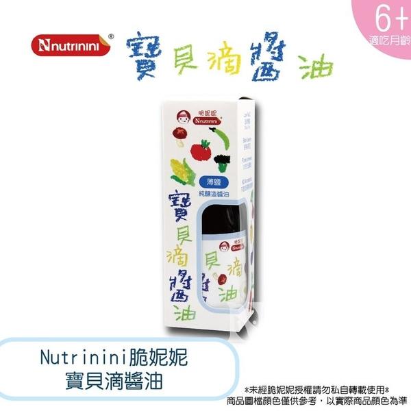 脆妮妮 nutrinini 寶貝滴醬油150ml(純素)[衛立兒生活館]