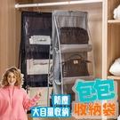 包包收納袋【CL005】衣櫥收納袋 多層收納袋 儲物掛袋 包包收納 儲物掛袋 收納袋 收納
