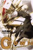 CROWN:劍皇騎士團(4)