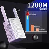 Wifi增強器擴大千兆雙頻5Gwife信號接收器放大器路由中繼器 【傑克型男館】