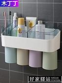 漱口杯牙刷杯家用套裝置物架簡約免打孔牙缸情侶磁吸磁性收納架