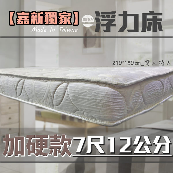 【嘉新名床】浮力床《加硬款/10公分/雙人特大7尺》