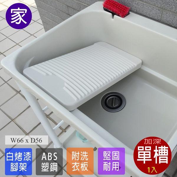 水槽 洗手台 洗碗台 【FS-LS004WH】日式穩固耐用ABS塑鋼加大超深洗衣槽(附活動洗衣板)-1入
